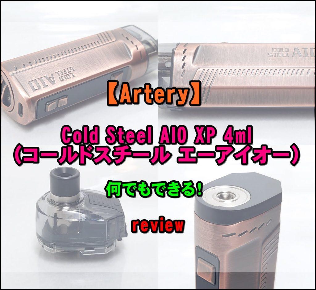 cats 1 - 【Artery】Cold Steel AIO XP 4ml(コールドスチール エーアイオー)をレビュー!~最大120Wまで出力が可能な何でもできるAIOデバイス~