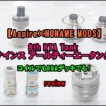 cats 3 150x150 - 【Aspire×NONAME MODS】9th RTA Tank(ナインス アールティーエータンク)をレビュー!~交換式のコイルとRBAデッキの両方の機能をもつRTA~