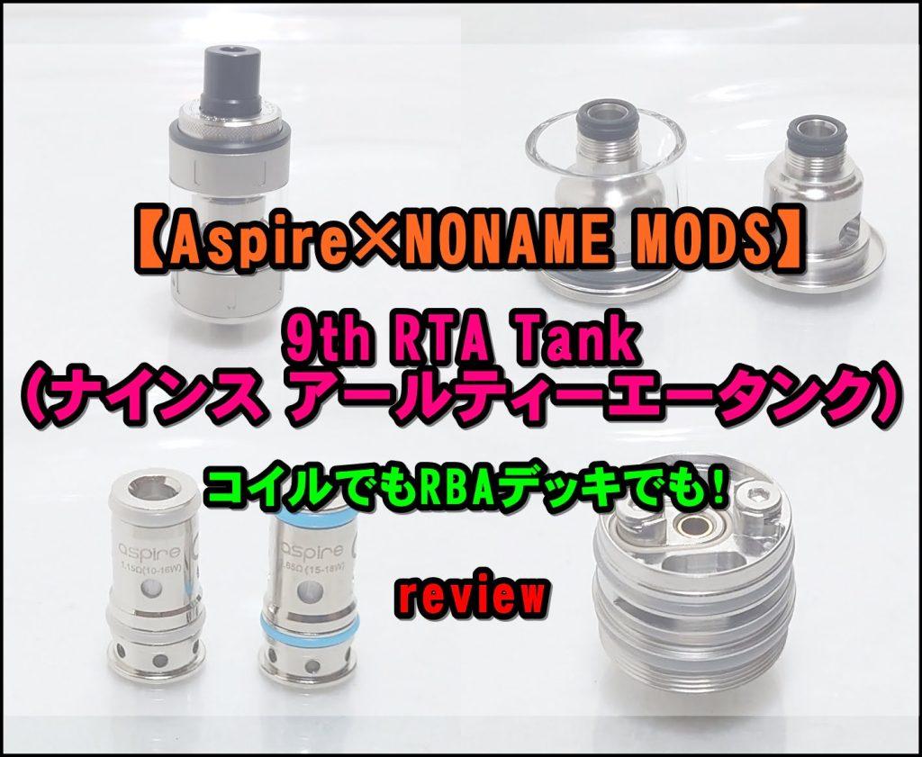 cats 3 - 【Aspire×NONAME MODS】9th RTA Tank(ナインス アールティーエータンク)をレビュー!~交換式のコイルとRBAデッキの両方の機能をもつRTA~