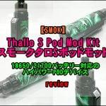 cats 6 150x150 - 【SMOK】Thallo S Pod Mod Kit(スモークタロSポッドモッド)をレビュー!~18650/21700バッテリー対応のハイパワーPODデバイス~