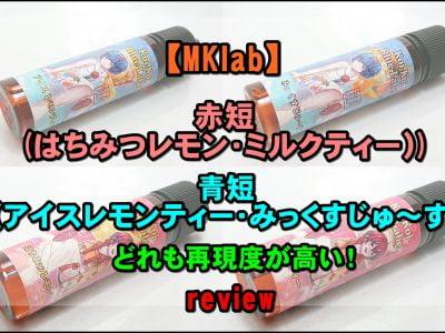cats 8 400x300 - 【MKlab】koikoiの新作リキッド4種『赤短・青短』をレビュー!~どれも完成度高め!~