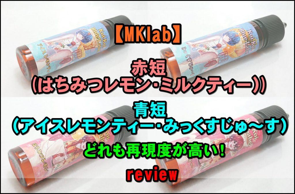 cats 8 - 【MKlab】koikoiの新作リキッド4種『赤短・青短』をレビュー!~どれも完成度高め!~