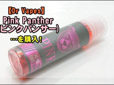 DSC 0011 1 400x300 - 【Dr Vapes】Pink Panther(ピンクパンサー)を購入!~コットンキャンディーとカシスフレーバーリキッド~