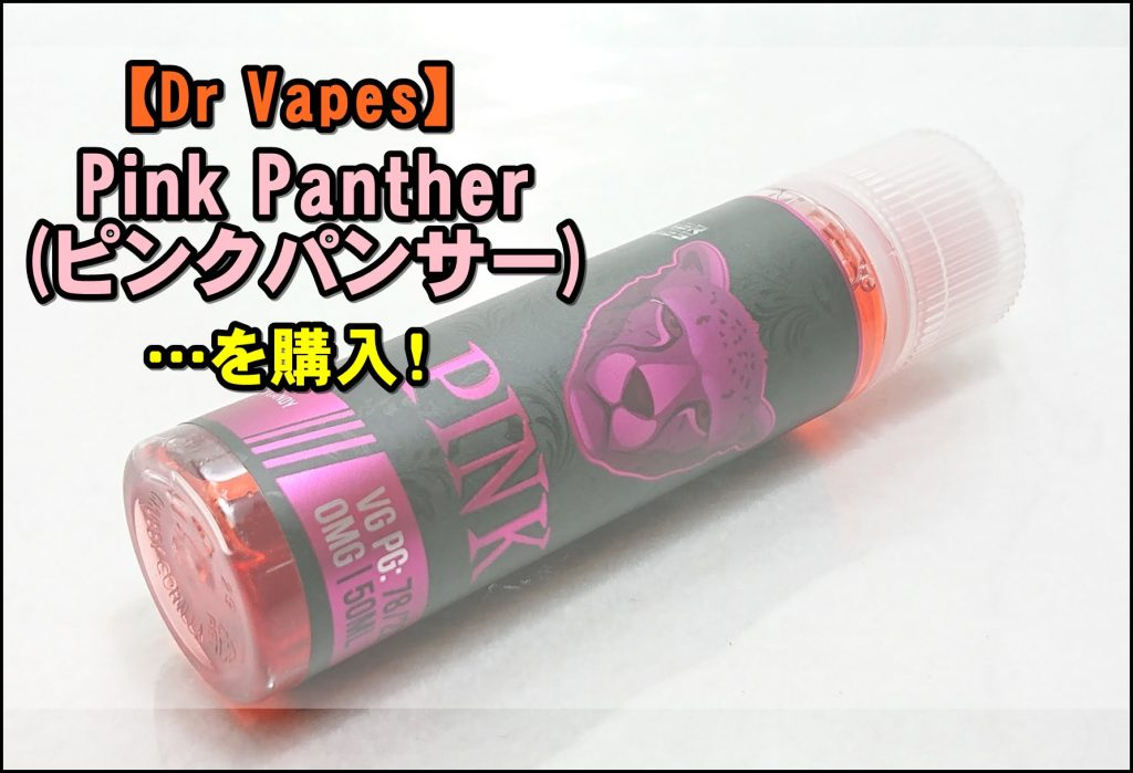 DSC 0011 1 - 【Dr Vapes】Pink Panther(ピンクパンサー)を購入!~コットンキャンディーとカシスフレーバーリキッド~
