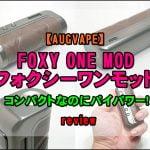cats 1 150x150 - 【AUGVAPE】FOXY ONE MODをレビュー!~最大120Wまで出力可能!シンプル&コンパクトなテクニカルMOD~