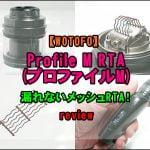 cats 150x150 - 【WOTOFO】Profile M RTAをレビュー!~トップエアフローの漏れないメッシュコイルRTA~