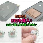 cats 2 150x150 - 【SIMGOT】 EM2を購入!~ハイレゾ対応のハイブリット有線中華イヤホン~