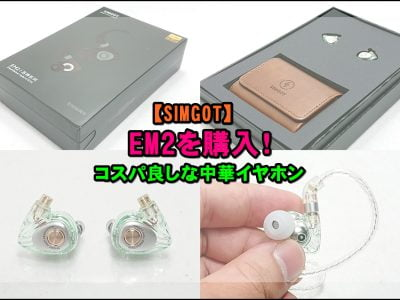 cats 2 400x300 - 【SIMGOT】 EM2をレビュー!~ハイレゾ対応のハイブリット有線中華イヤホン~
