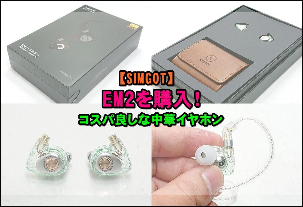 cats 2 - 【SIMGOT】 EM2をレビュー!~ハイレゾ対応のハイブリット有線中華イヤホン~