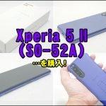 cats 3 150x150 - 『Xperia 5 II(SO-52A)』(エクスペリア5マークII)を購入!Sonyの5G対応のフラグシップスマホに感動した!~docomoユーザー~