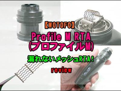 cats 400x300 - 【WOTOFO】Profile M RTAをレビュー!~トップエアフローの漏れないメッシュコイルRTA~