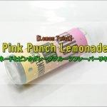 DSC 0007 1 150x150 - 【Lemon Twist】Pink Punch Lemonadeを購入!~レモネードとピンクグレープフルーツフレーバーリキッド~