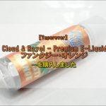 DSC 0256 1 150x150 - 【Vaporever】Cloud & Rayol - Premium E-Liquidファンタジー・オレンジを購入!