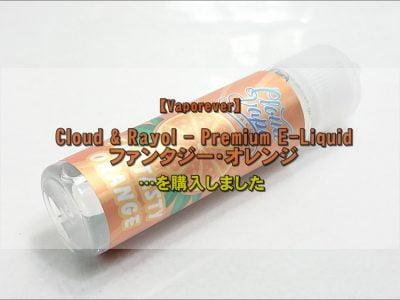 DSC 0256 1 400x300 - 【Vaporever】Cloud & Rayol - Premium E-Liquidファンタジー・オレンジを購入!