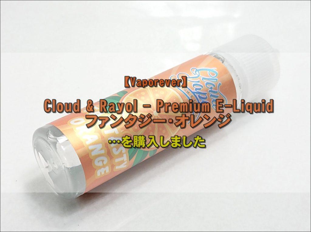 DSC 0256 1 - 【Vaporever】Cloud & Rayol - Premium E-Liquidファンタジー・オレンジを購入!