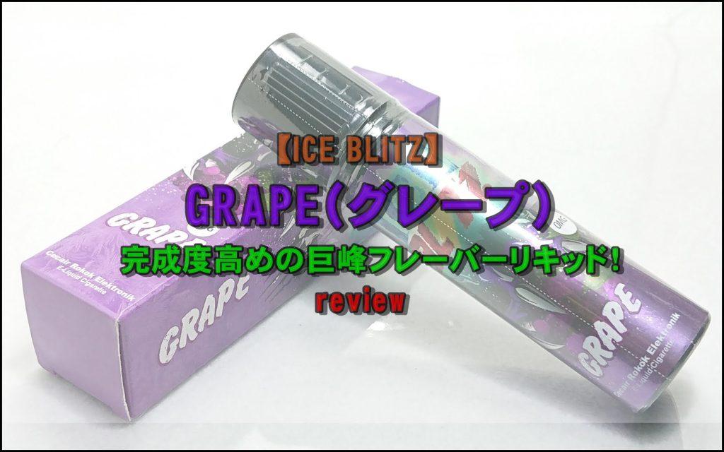 DSC 0344 1 - 【ICE BLITZ(アイスブリッツ)】GRAPE(グレープ)をレビュー!~本物志向の巨峰フレーバーリキッド~