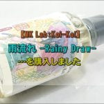 DSC 0354 1 150x150 - 【MK Lab:Koi-Koi】雨流れ -Rainy Draw-を購入!~濃厚バニラ&ドラゴンフルーツフレーバー~