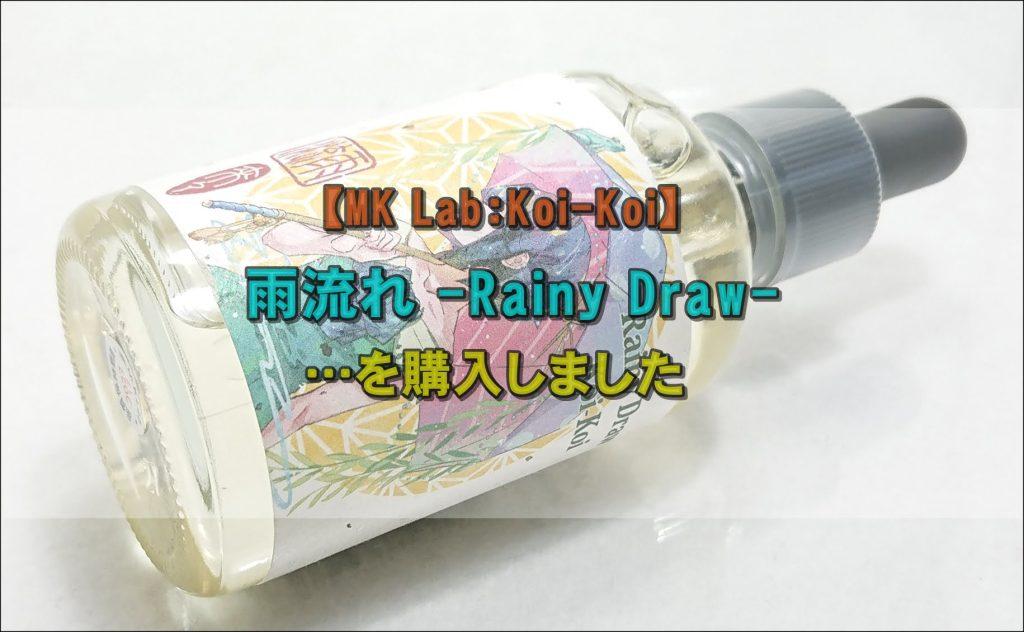 DSC 0354 1 - 【MK Lab:Koi-Koi】雨流れ -Rainy Draw-を購入!~濃厚バニラ&ドラゴンフルーツフレーバー~