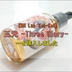 DSC 0493 1 150x150 - 【MK Lab:Koi-Koi】三光 -Three Glory-を購入!~アップル&キャラメル&バニラフレーバー~