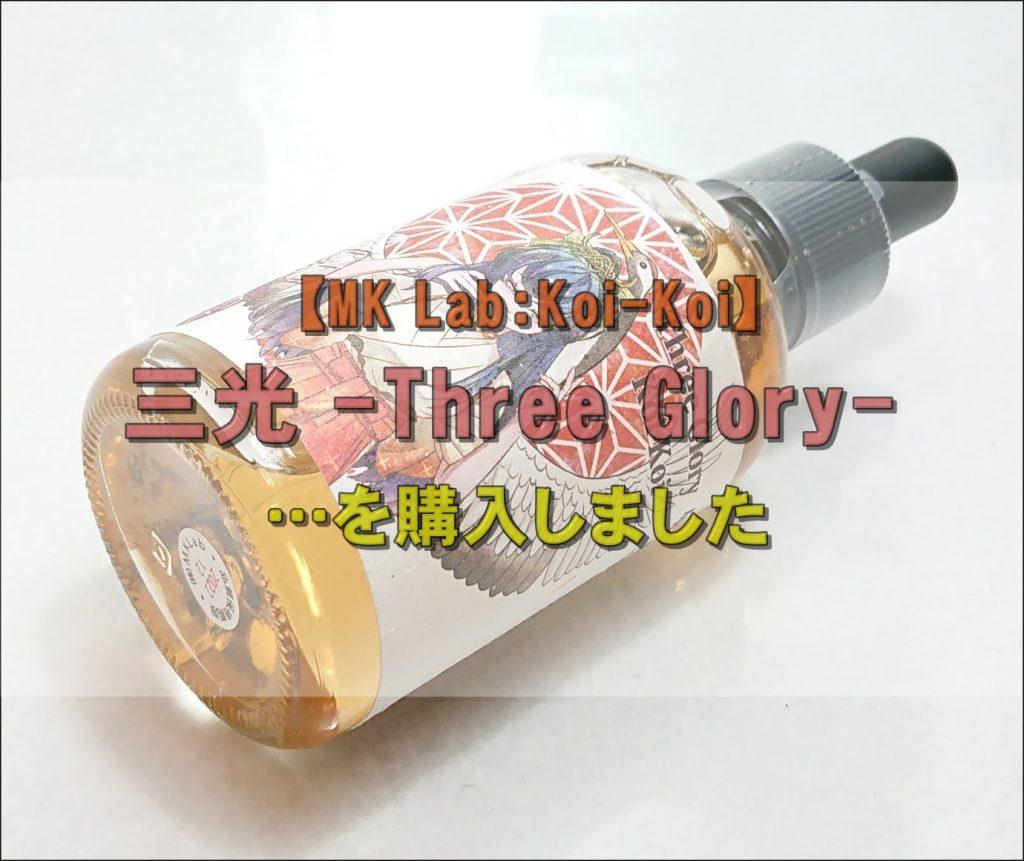 DSC 0493 1 - 【MK Lab:Koi-Koi】三光 -Three Glory-を購入!~アップル&キャラメル&バニラフレーバー~