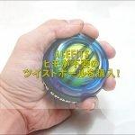 DSC 0507 1 150x150 - ヒモが不要のツイストボールを購入!
