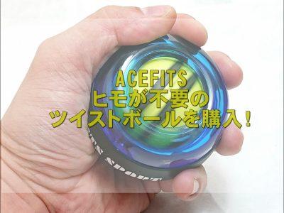 DSC 0507 1 400x300 - ヒモが不要のツイストボールを購入!