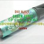 DSC 0534 1 150x150 - 【ICE BLITZ】GREEN APPLE(グリーンアップル)をレビュー!~わかりやすい青りんごフレーバーリキッド~