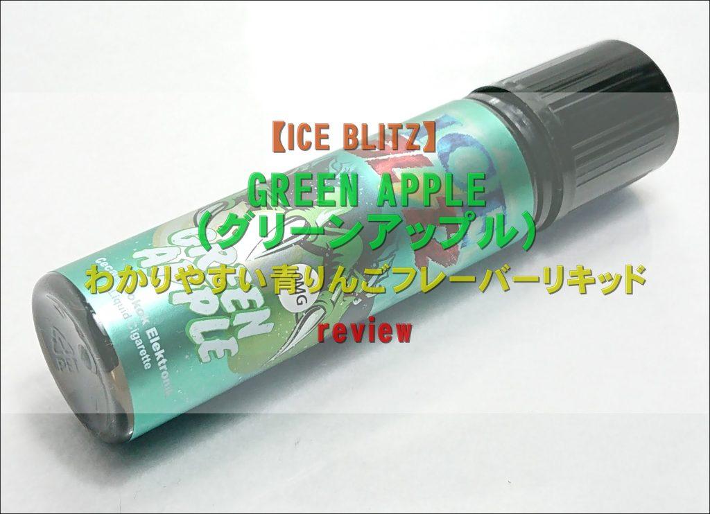 DSC 0534 1 - 【ICE BLITZ】GREEN APPLE(グリーンアップル)をレビュー!~わかりやすい青りんごフレーバーリキッド~