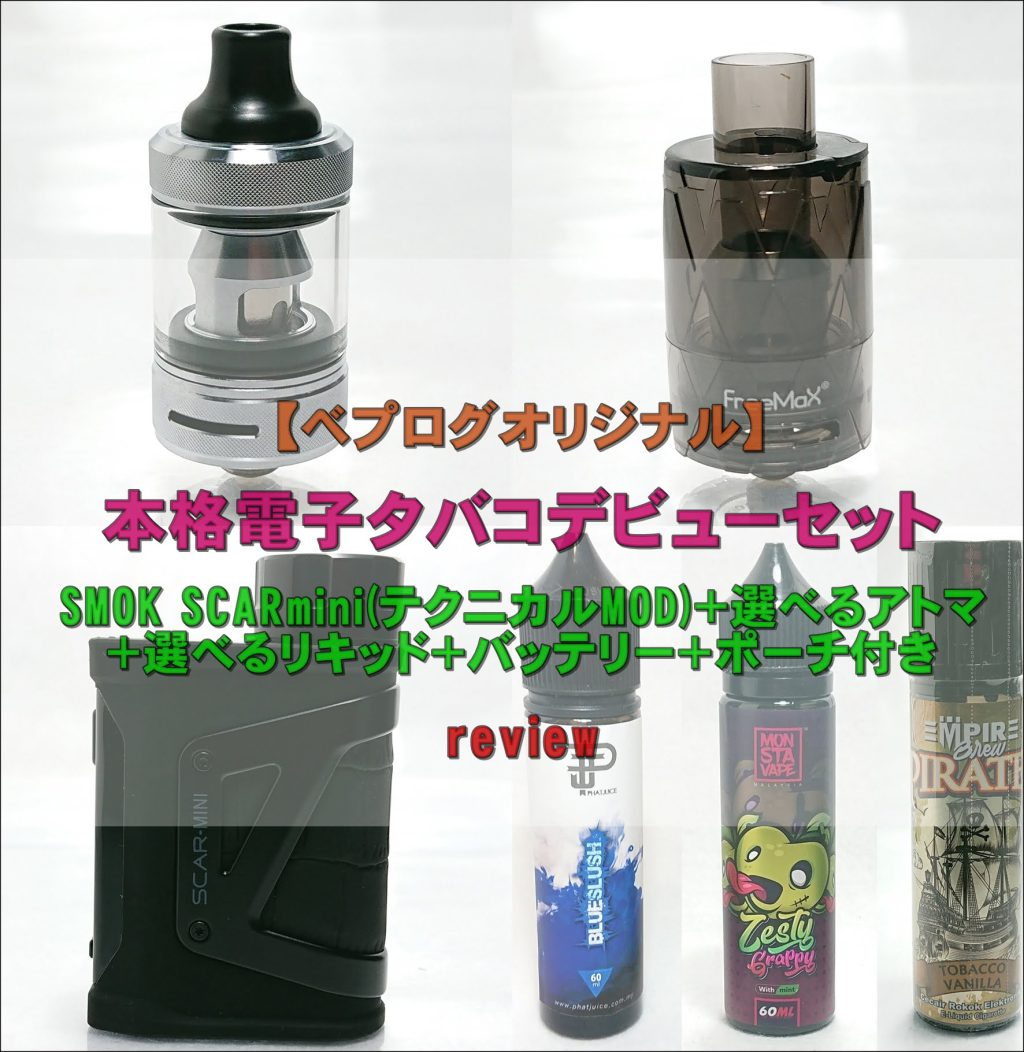 DSC 0631 tile 1 - 【ベプログオリジナル】本格電子タバコデビューセットをレビュー!~VAPEデビューをするならこのセット!~