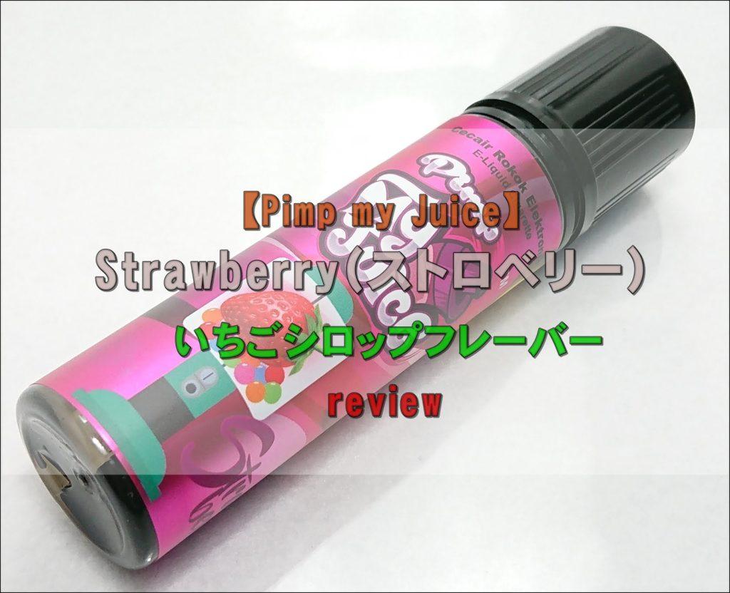 DSC 0681 1 - 【Pimp my Juice】Strawberry(ストロベリー)をレビュー!~いちごシロップフレーバー~