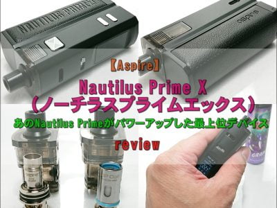 cats 400x300 - 【Aspire】Nautilus Prime 『X』をレビュー!~あのNautilus Primeがパワーアップした最上位デバイス~