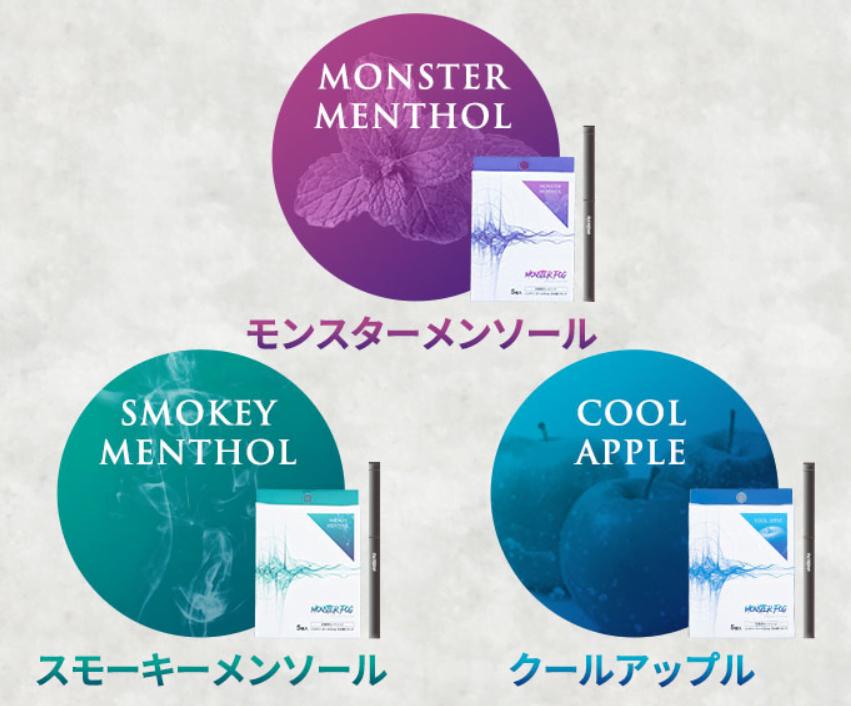 89 - monsterfog(モンスターフォグ)をレビュー!~VAPE入門機としてはアリ!~