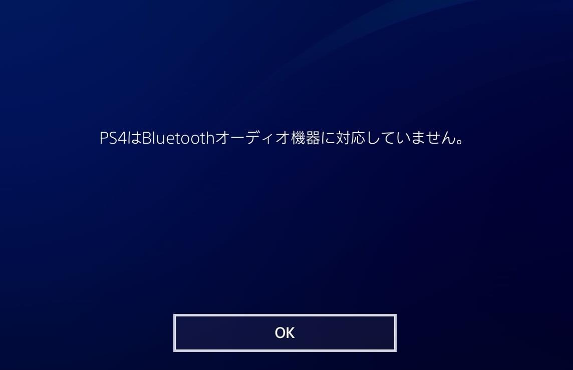 20210419202050 - PS4でBluetooth機器(イヤホン・ヘッドホン)を接続させる方法~Creative BT-W2は良かったが…~