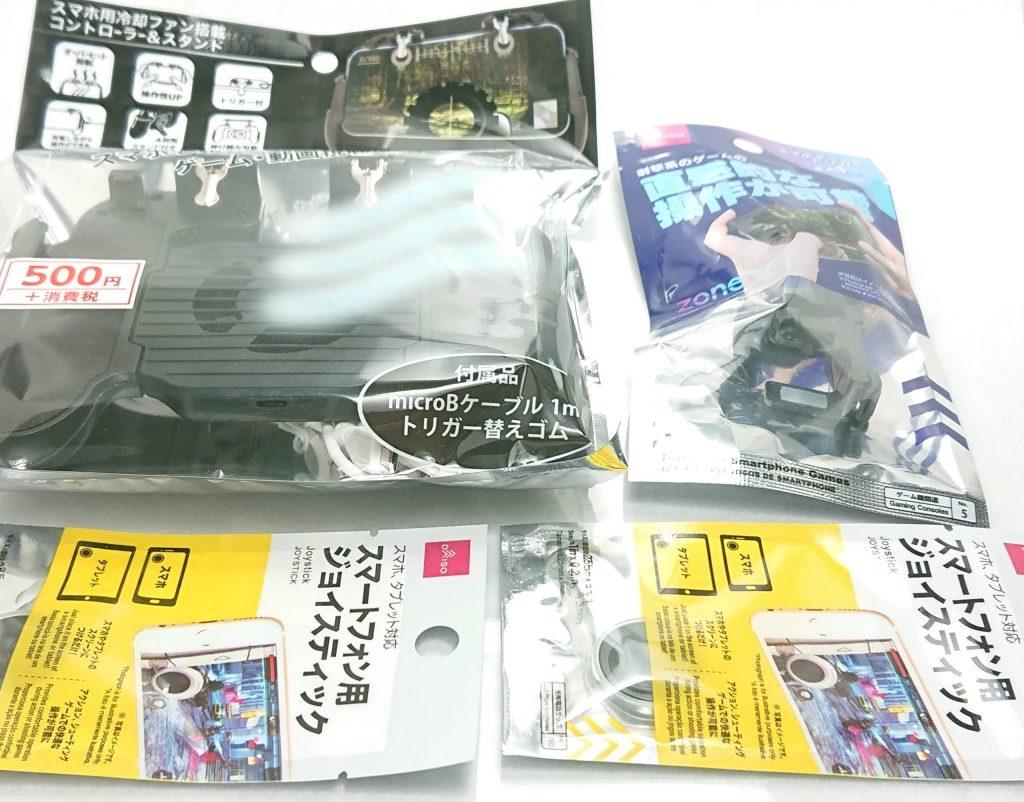 DSC 0754 scaled - 『Call of Duty Mobile』Daisoで買えるスマホゲーム用アイテム3選~内2つは個人的にハズレ~