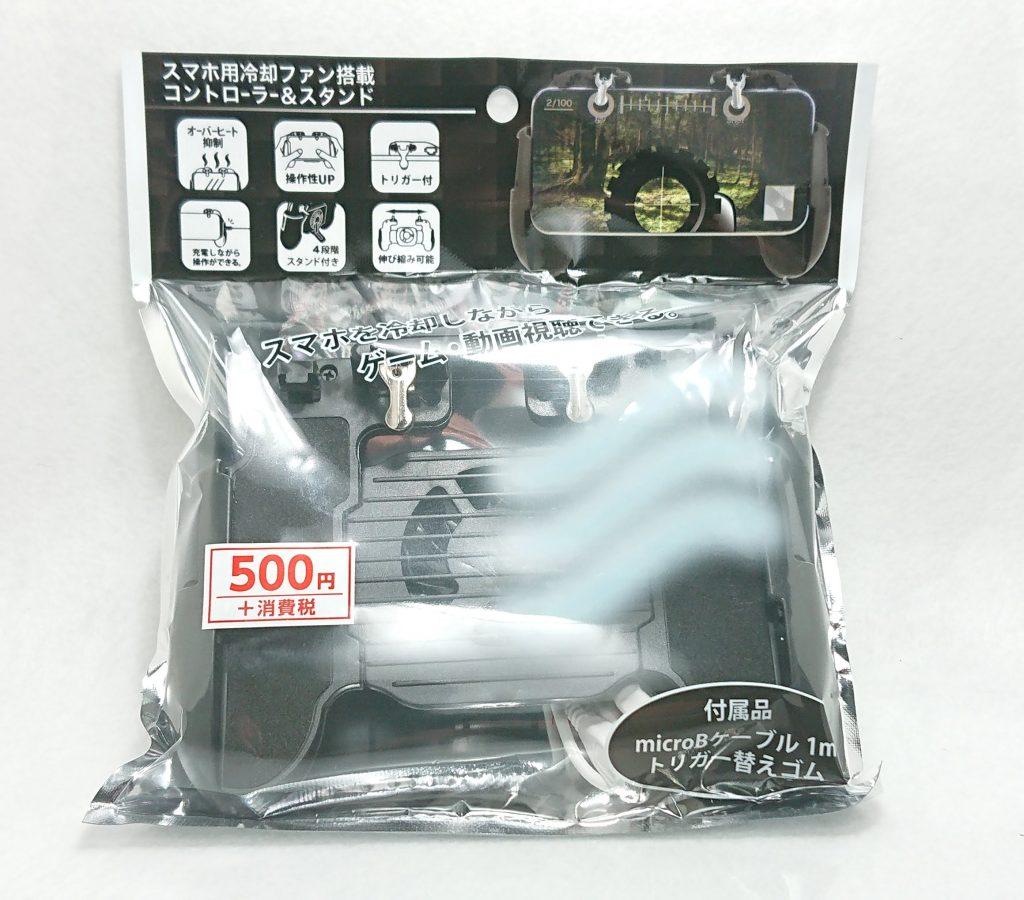 DSC 0755 - 『Call of Duty Mobile』Daisoで買えるスマホゲーム用アイテム3選~内2つは個人的にハズレ~