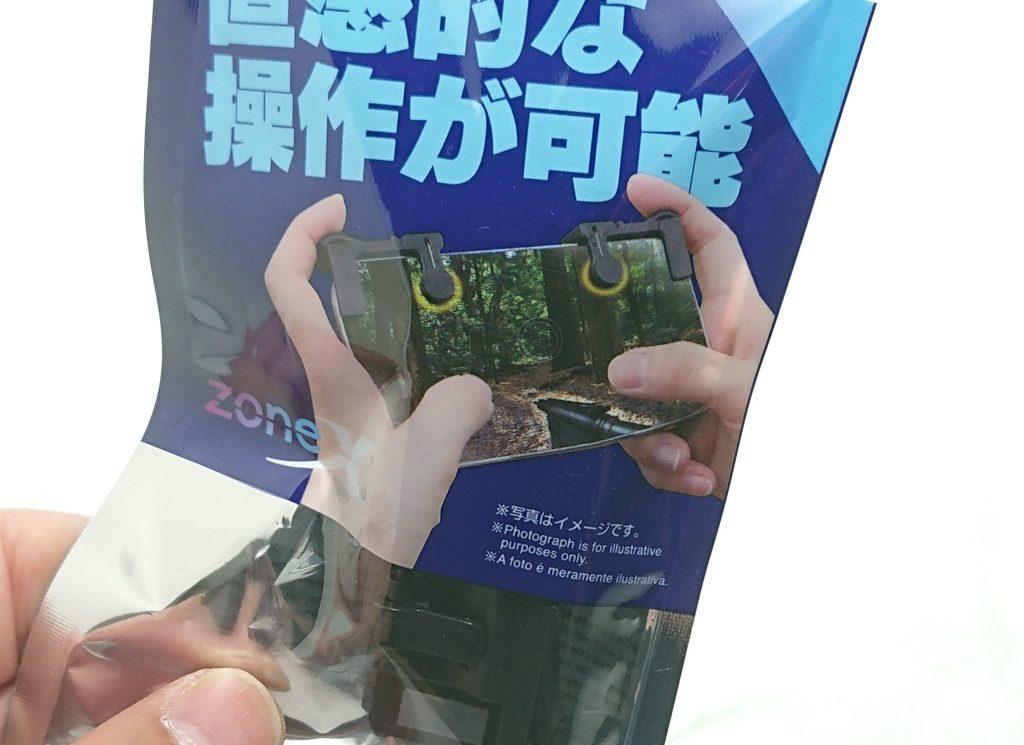 DSC 0768 - 『Call of Duty Mobile』Daisoで買えるスマホゲーム用アイテム3選~内2つは個人的にハズレ~