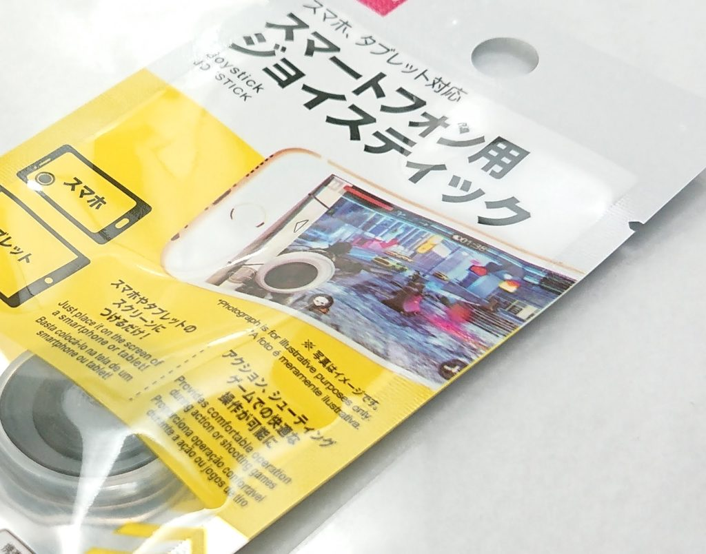 DSC 0774 - 『Call of Duty Mobile』Daisoで買えるスマホゲーム用アイテム3選~内2つは個人的にハズレ~
