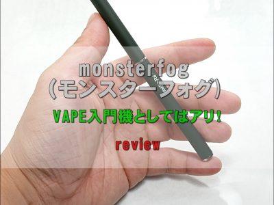 DSC 0895 2 400x300 - monsterfog(モンスターフォグ)をレビュー!~VAPE入門機としてはアリ!~
