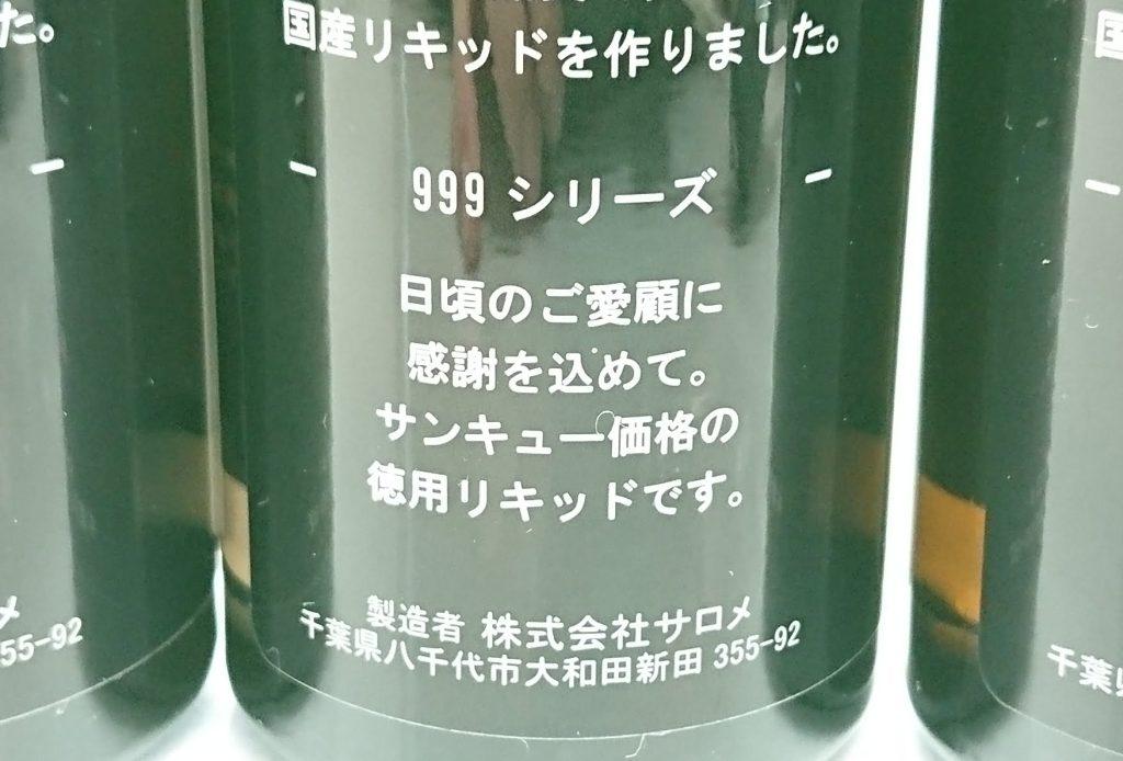DSC 0900 - 【りきっどや】100ml入りなのに『999円』の超コスパ抜群リキッド3種レビュー!~シンプルに安すぎ!~
