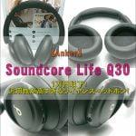 cats 11 150x150 - 【Anker】 Soundcore Life Q30をレビュー!~1万以下の汎用性が高すぎるヘッドホン~