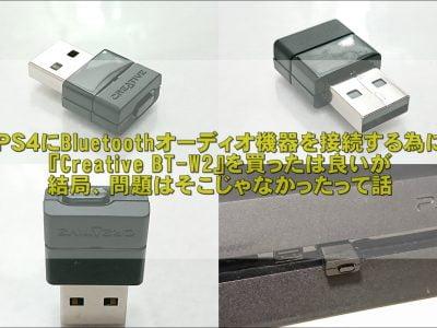 cats 13 400x300 - PS4でBluetooth機器(イヤホン・ヘッドホン)を接続させる方法~Creative BT-W2は良かったが…~