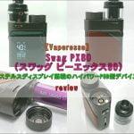 cats 7 150x150 - 【Vaporesso】SWAG PX80をレビュー!~ステルススクリーン搭載で18650バッテリー駆動の爆煙デバイス!~