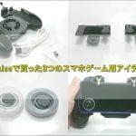 cats 9 150x150 - 『Call of Duty Mobile』Daisoで買えるスマホゲーム用アイテム3選~内2つは個人的にハズレ~