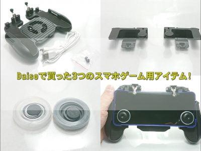 cats 9 400x300 - 『Call of Duty Mobile』Daisoで買えるスマホゲーム用アイテム3選~内2つは個人的にハズレ~