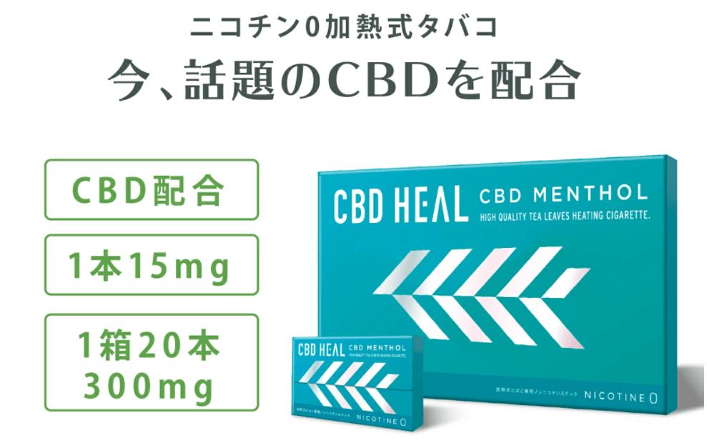 148 - 【茶葉+CBD】CBD HEAL(CBDヒール)をレビュー!~アイコスで吸えるCBDで気軽にCBD習慣!~