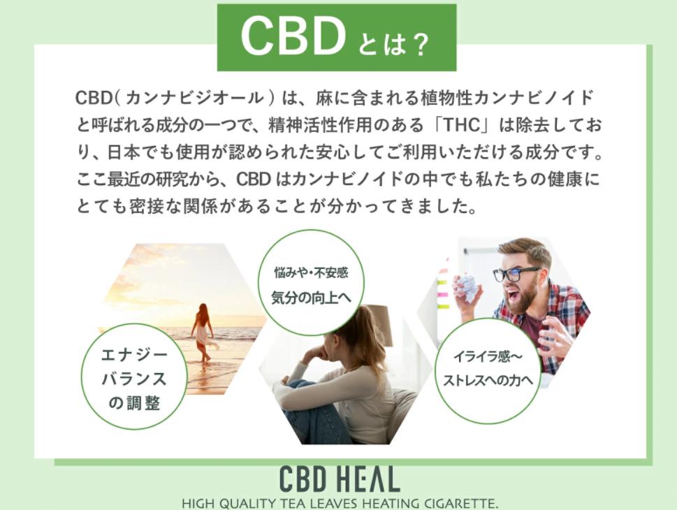 96 - 【茶葉+CBD】CBD HEAL(CBDヒール)をレビュー!~アイコスで吸えるCBDで気軽にCBD習慣!~