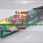 20210516 150957 1 150x150 - 【La dolce】MIX fruit (ミックスフルーツ)をレビュー!~ベリー系の酸味が詰まったミックスフルーツフレーバーリキッド~