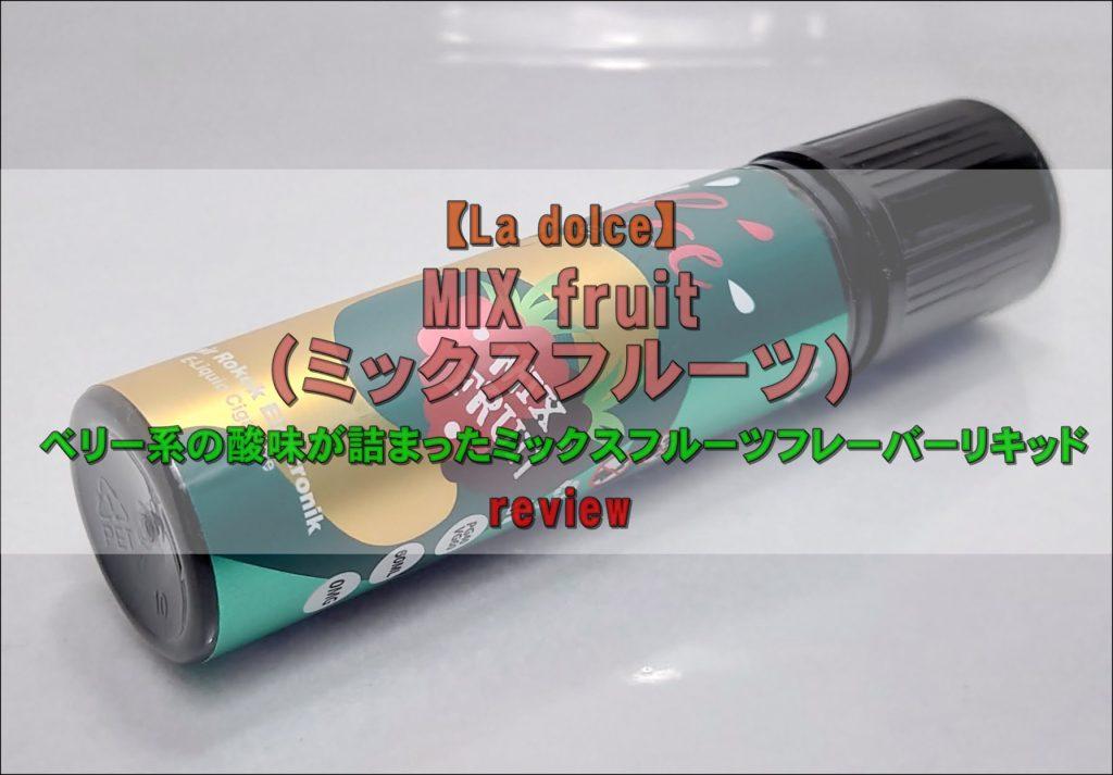 20210516 150957 1 - 【La dolce】MIX fruit (ミックスフルーツ)をレビュー!~ベリー系の酸味が詰まったミックスフルーツフレーバーリキッド~