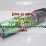 20210516 153301 1 150x150 - 【pimp my juice】Green lime(グリーンライム)をレビュー!~爽やかなお菓子系ライムフレーバーリキッド~