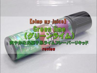 20210516 153301 1 400x300 - 【pimp my juice】Green lime(グリーンライム)をレビュー!~爽やかなお菓子系ライムフレーバーリキッド~